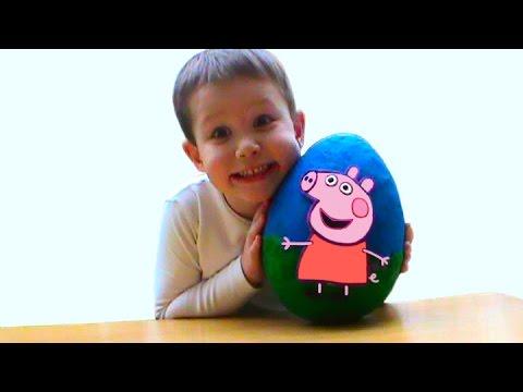 Свинка Пеппа Пиг большое яйцо сюрприз открываем игрушки Un énorme oeuf avec une surprise ouverture