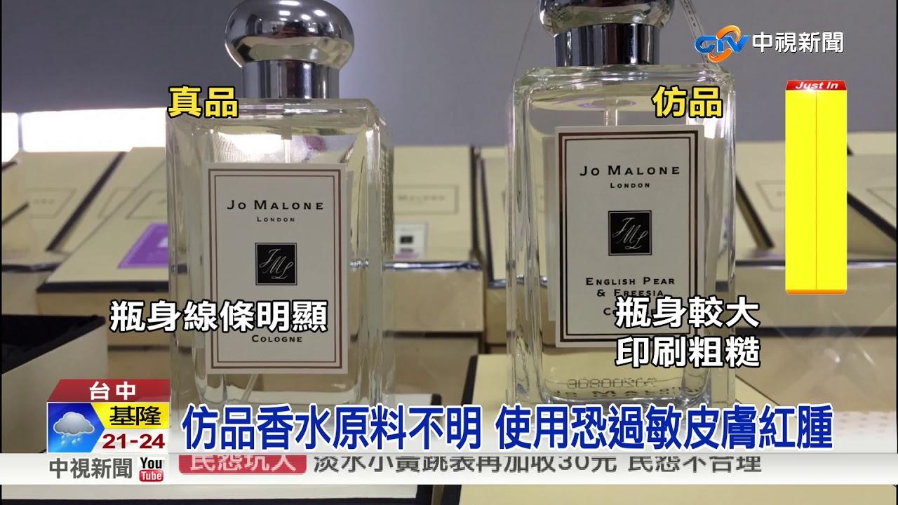仿冒知名品牌香水 原價4500網賣650│中視新聞 20171026 - YouTube