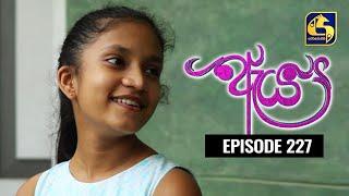 Aeya Episode 227 || ''ඇය '' || 07th February 2021 Thumbnail
