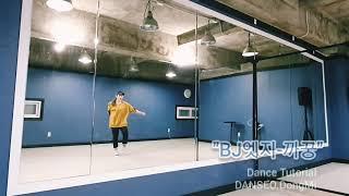 [Dance Cover] BJ엣지 '까꿍' BJ EDGE 'GGAGGUNG' 안무따라하기 dance tuto…