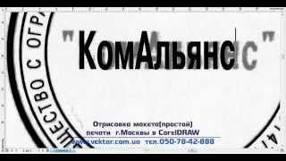 отрисовка печати по оттиску Москва(отрисовка печатей по оттиску Страны СНГ. http://vektar.com.ua/, 2014-06-17T17:24:33.000Z)