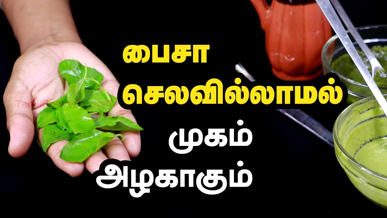 Tamil Beauty Tips for Face Brightness