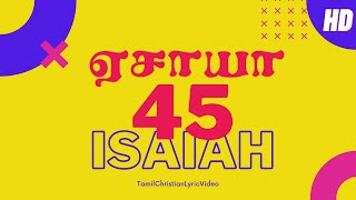 ஏசாயா 45:1-25 | ISAIAH 45:1-25 | YESAYA 45:1-25 | TAMIL BIBLE VERSES | TCLV
