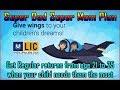 LIC Super Dad Super Mom Plan || Children Plan || Single Premium Plan