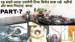 Ten Best Useful Tips & Tricks for Clean Kitchen and Fast Kitchen work in Hindi--ऐसे  किचेन साफ़ रखे