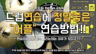 [드럼레슨]드럼연습에 정말 좋은 어플, 연습방법! by…