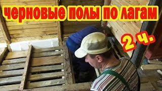видео Черновой пол в деревянном доме своими руками
