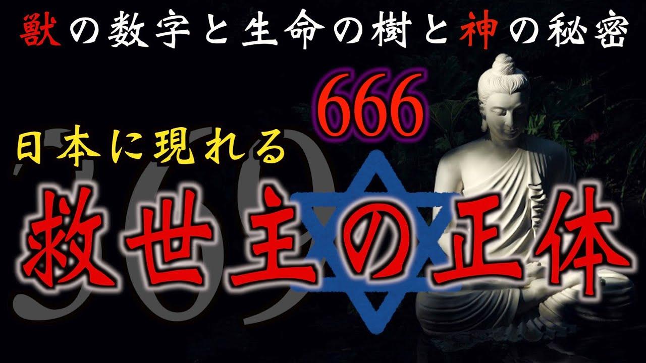 【666】日本人が求めたキリストと獣の数字の謎
