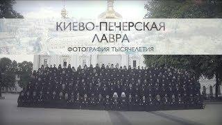 Киево-Печерская лавра. Фотография тысячелетия