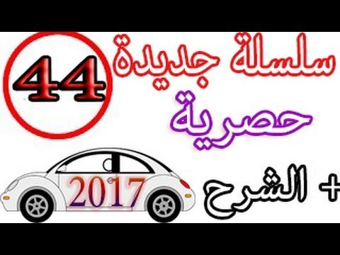 السلسلة 44 محاكية لإمتحان تعليم السياقة بالمغرب 2017  code maroc krad