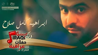 ابراهيم كامل صلاح دبكة سورية   اغاني عراقي