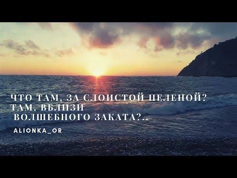 Алёна Оберемко-Разгоняева - Закат (стихи, поэзия) Дюрсо