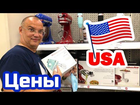 США ЦЕНЫ СКОЛЬКО Стоит БЫТОВАЯ ТЕХНИКА в Америке