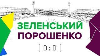 LIVE   Порошенко і Зеленський. День дебатів   Вибори 2019