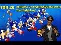 ТОП 20 ЛУЧШИХ саундтреков из Sonic The Hedgehog 3D эра mp3