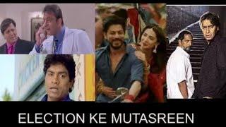 general election 2018 se baad ke haalaat, funny bollywood dubbing, must watch, hansi uncontrolable