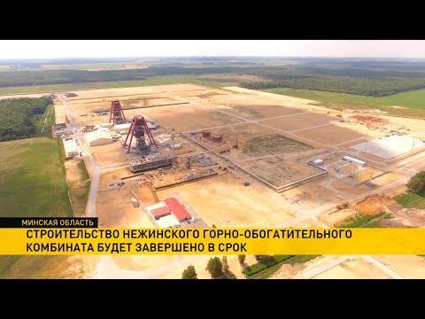 Нежинский горно-обогатительный комбинат будет добывать до 2 млн тонн руды в год