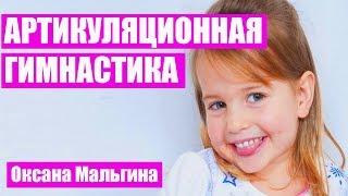Курс Артикуляционная гимнастика 25 упражнений. Комплекс артикуляционной гимнастики.