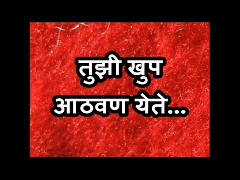 I Miss You Marathi तझ आठवण Youtube