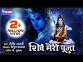 Shiv Mere Pooja Koi Nahi Duja | Shiv Aardhana | Shiv Bhajan By Shailendra Bhartti
