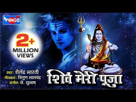 Mahashivratri Special | Shiv Mere Pooja Koi Nahi Duja | Shiv Aardhana | Shiv Bhajan