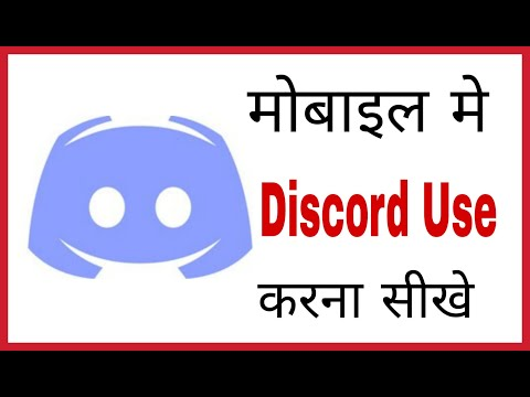 Discord Kaise Use Kare | How To Use Discord Voice Chat On Mobile In Hindi