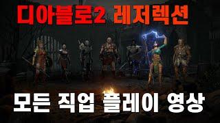 디아블로2 레저렉션 공개된 모든 직업 게임 플레이 영상! l 디아블로2 리마스터