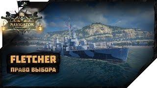 Гайды и Аналитика #25Fletcher Право выбораWorld of Warships