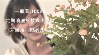 歐巴拉朵-亞麻油黑肥皂示範影片(除蟲篇)