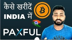 HOW TO BUY BITCOIN IN INDIA USING PAXFUL.  (हिंदी)