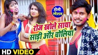 #Bhojpuri # Song रोज़ खोले साया साड़ी और चोलिया Vivek Singh Bhojpuri Holi Songs 2019