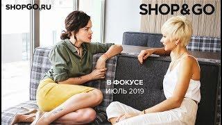 SHOP&GO В Фокусе Июль 2019 Ирина Смирнова