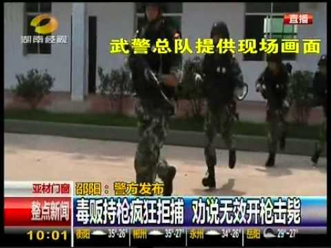 Police And Drug Dealers Engage In Shoot-out In Shaoyang, Hunan Province