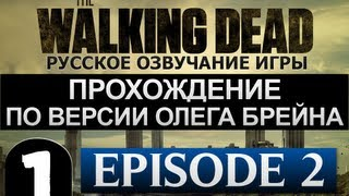 видео The Walking Dead: Episode 2 прохождение