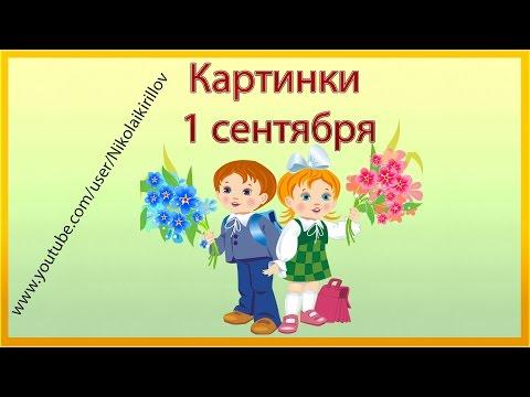 Картинки 1 сентября дети идут в школу