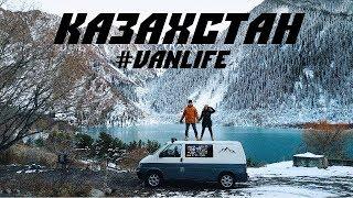 Казахстан на машине. 1 часть. Мы не знали. #VANLIFE