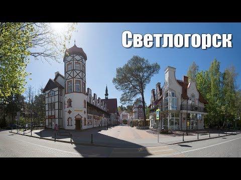 Светлогорск - светлый город на Балтийском взморье  |  Svetlogorsk - Rauschen