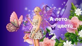 Юрий Шатунов -  А лето цвета 🌺