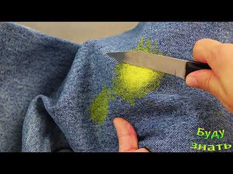 Как удалить краску (масляную) на джинсах?