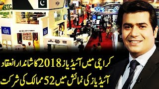 Sawal Awam Ka with Masood Raza | Ideas 2018 Pakistan | 1 December 2018 | Dunya News