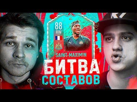 БИТВА СОСТАВОВ Vs ПОЛЬСКИЙ ШКОЛЬНИК - СЕНТ-МАКСИМЕН 88 | FUT BIRTHDAY ФИФА 20