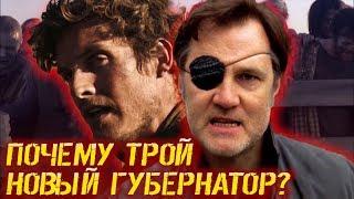 Бойтесь Ходячих Мертвецов 3 сезон 12 серия: Почему Трой Новый Губернатор? | Обзор