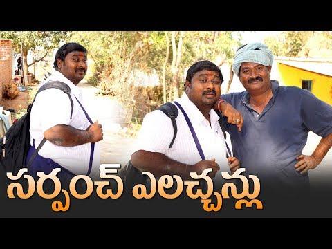 Sarpanch Elections#15    సర్పంచ్ ఎలచ్చన్లు    Coedy    Village Cinema