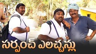 Sarpanch Elections#15 || సర్పంచ్ ఎలచ్చన్లు || Coedy || Village Cinema