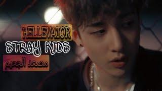 Download lagu STRAY KIDS Hellevator Arabic sub نطق MP3