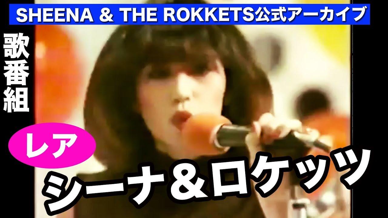 シーナ&ロケッツ「ユー・メイ・ドリーム You May Dream」1980年テレビ歌番組(レアシーンあり!)【貴重映像アーカイブ】