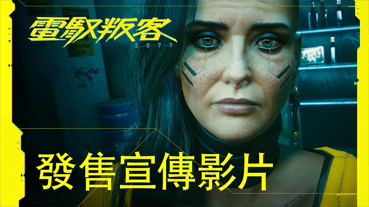 《Cyberpunk 電馭叛客 2077》4K中文發售預告 [開啟中文字幕]