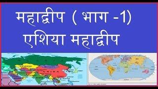 महाद्वीप भाग -1 एशिया महाद्वीप (भूगोल भाग -19)