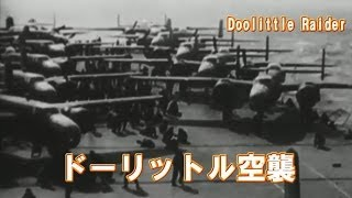 WWⅡ ドーリットル空襲1942(Doolittle Raid 1942)