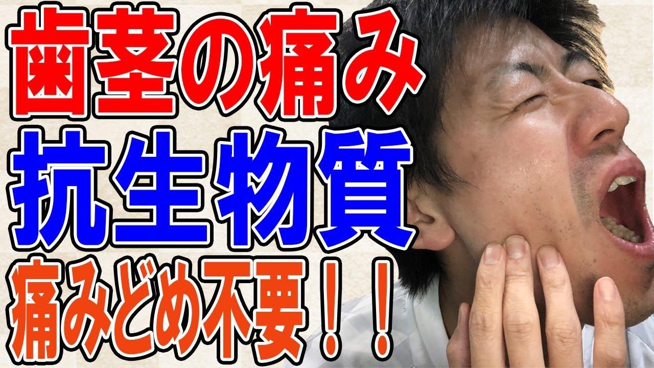 痛い 歯茎 の 腫れ